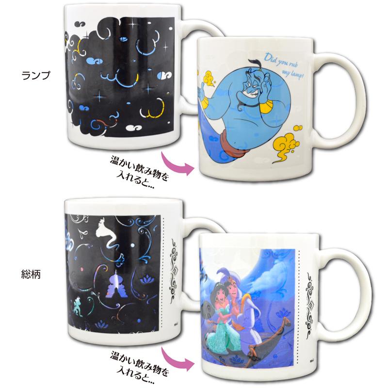 アラジン 魔法のマグカップ