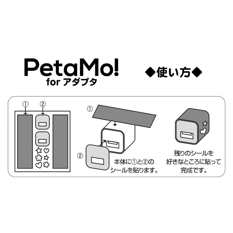 100日後に死ぬワニ Petamo! for アダプタ【メール便可】