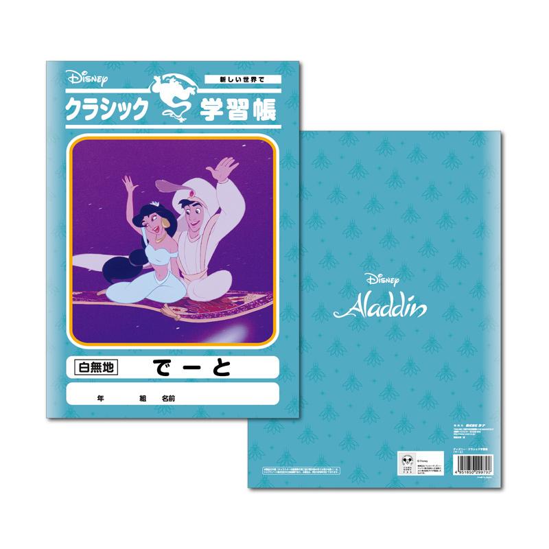 Disney アラジン クラシック学習帳【4冊までメール便可】