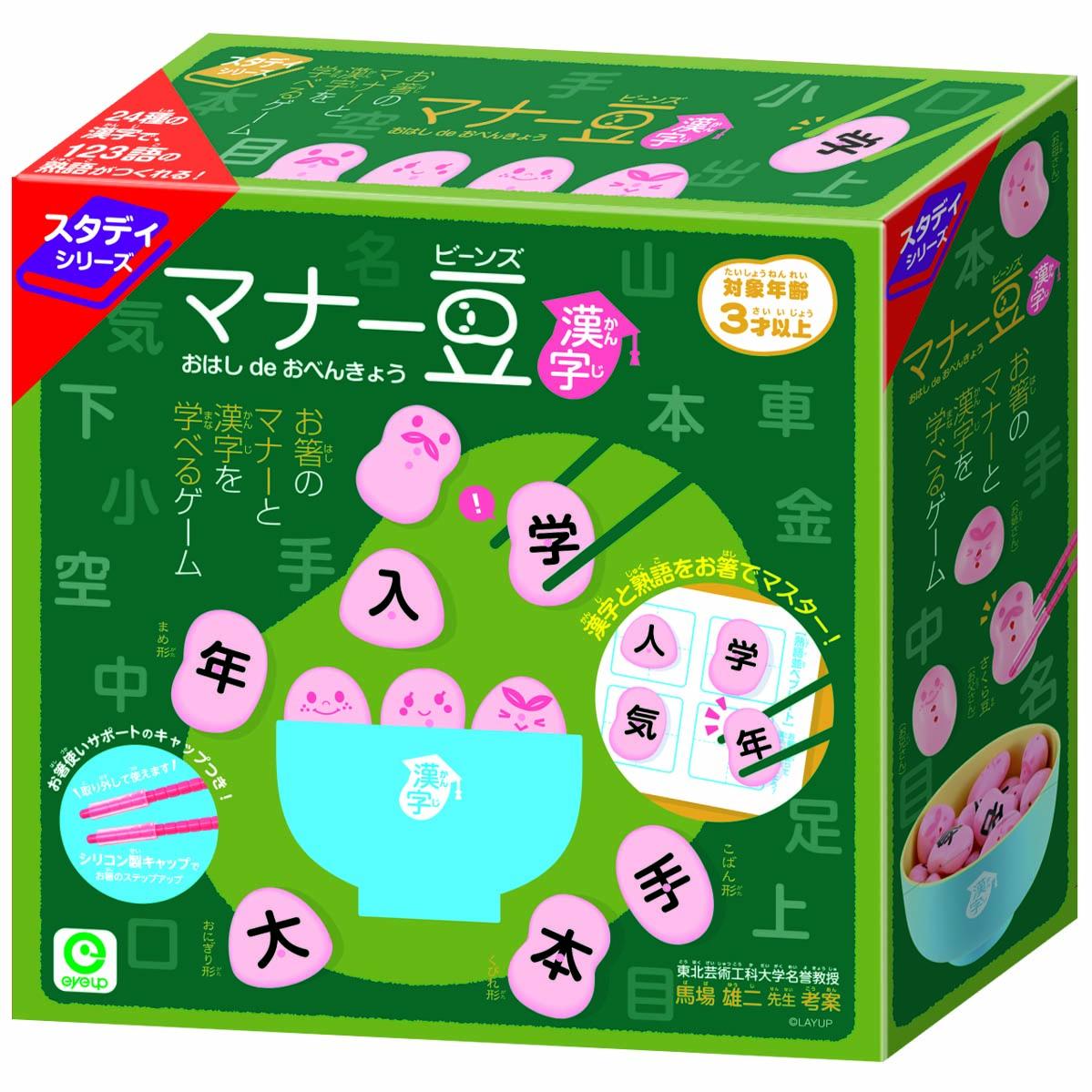 ☆ラッピング可能☆マナー豆(ビーンズ) おはし de おべんきょう(漢字)
