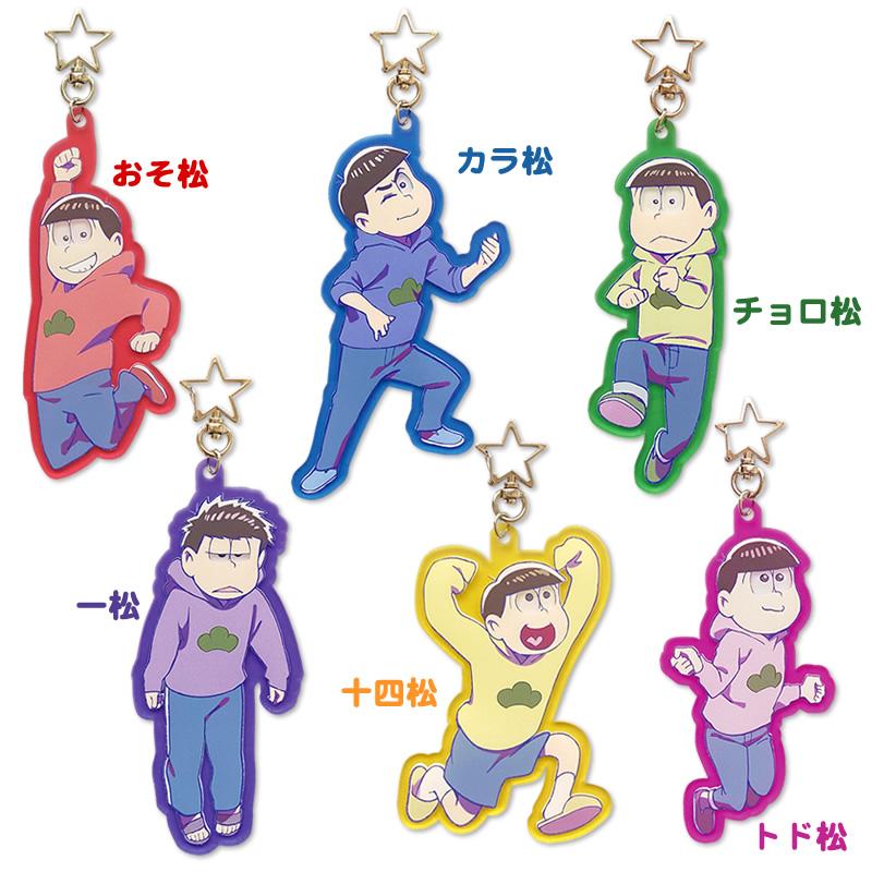 おそ松さん ミツメトロ二クスキーホルダー【メール便可】【ご注文より15営業日前後にて発送】