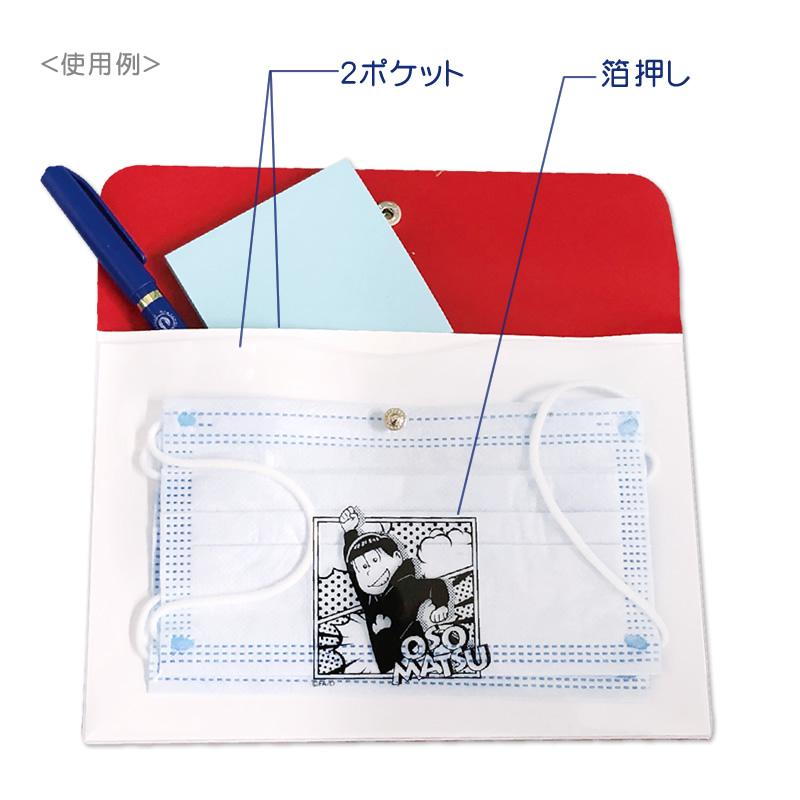 おそ松さん マスクケース【メール便可】
