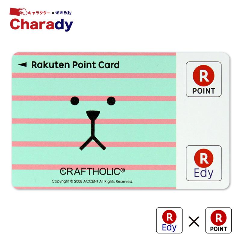 クラフトホリック カードケース&Edyカードセット(VDスロース)