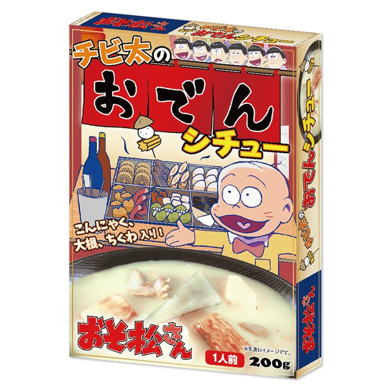 ☆ラッピング可能☆おそ松さん チビ太のおでんシチュー