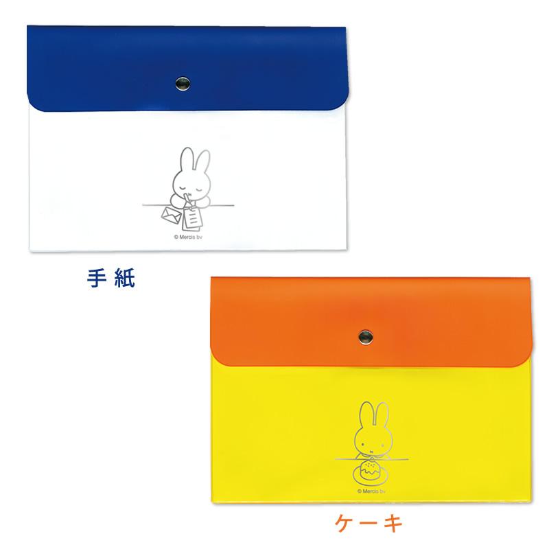 ミッフィー バイカラーエンベロープケース【メール便可】