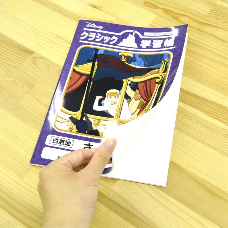 Disney クラシック 学習帳【4冊までメール便可】