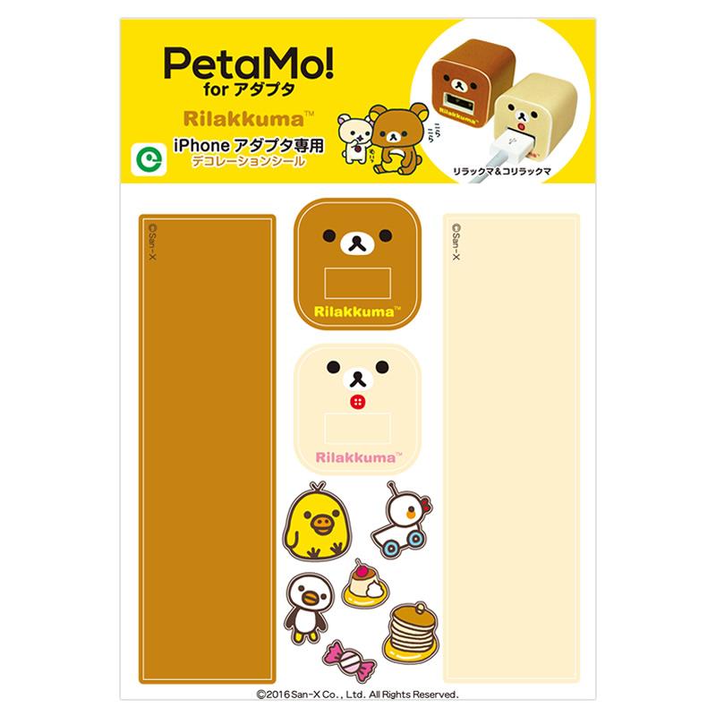 Petamo! for アダプタ リラックマ【メール便可】