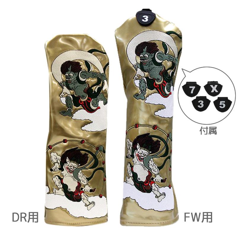 日本の美シリーズ ヘッドカバー 風神雷神