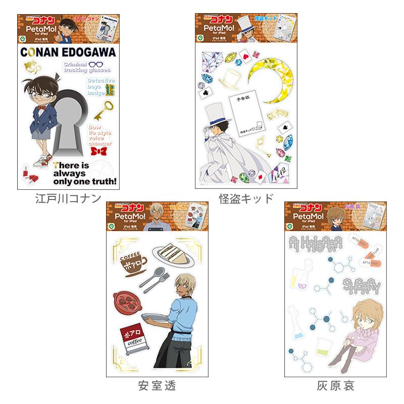 名探偵コナン Petamo! for iPad【メール便可】
