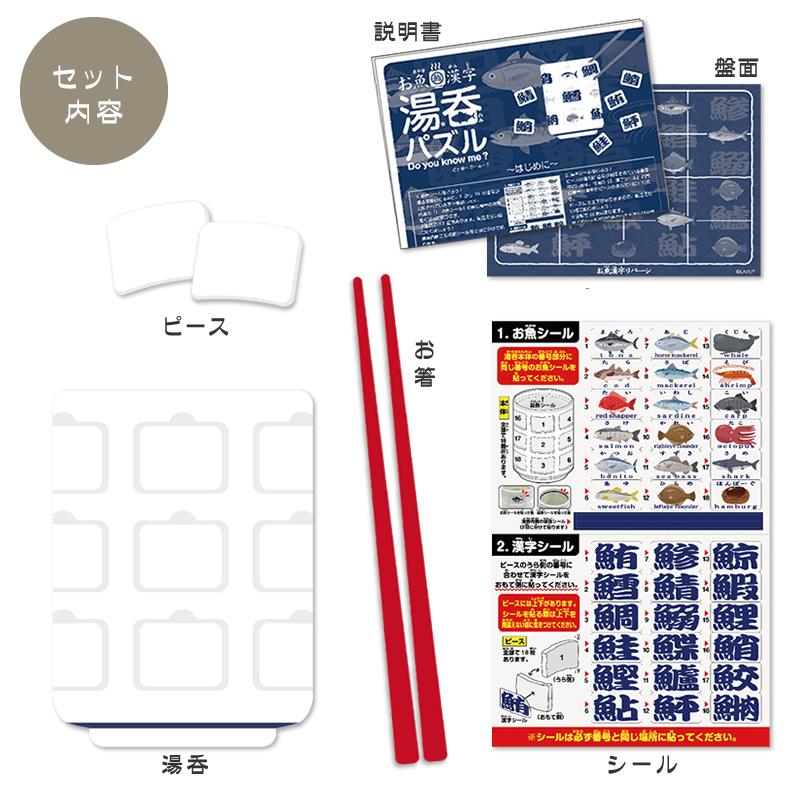 ☆ラッピング可能☆お魚漢字 湯呑パズル