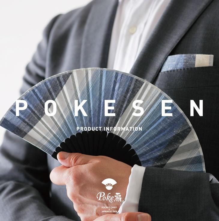 poke扇 黒夜 扇子 (POKESEN 扇子ブランド)