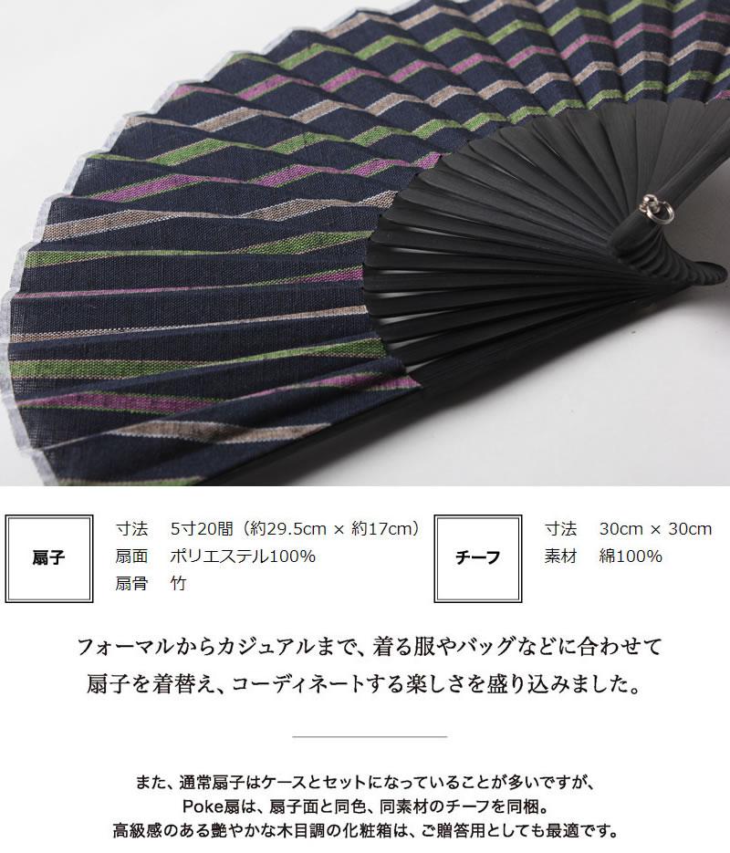 poke扇  花野 扇子 (POKESEN 扇子)