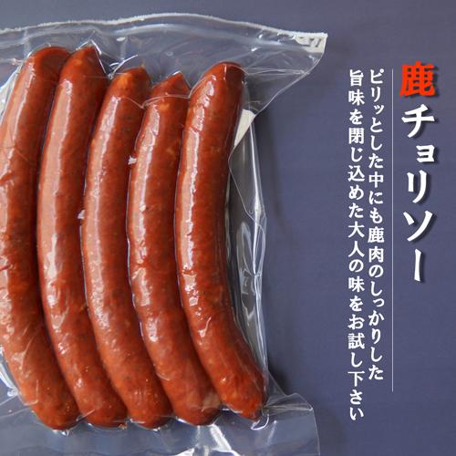 【送料無料】猟師工房ヘルシーセット