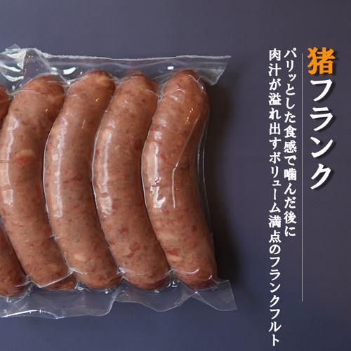 猪フランク【5000円以上のご注文で送料無料】