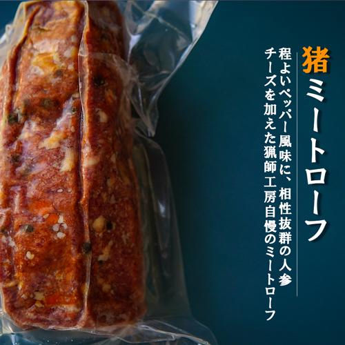 猪ミートローフ【5000円以上のご注文で送料無料】