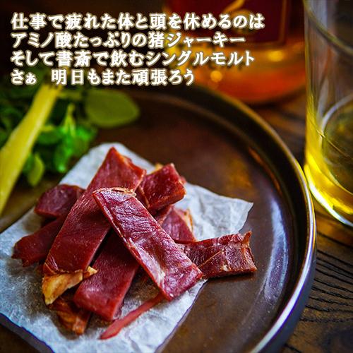 猪ジャーキー【5000円以上のご注文で送料無料】