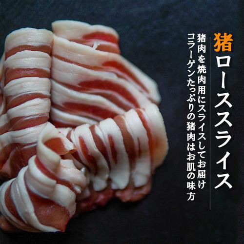 猪ローススライス250g【5000円以上のご注文で送料無料】