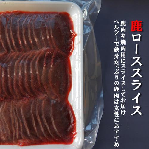 【送料無料】元気モリモリ鹿肉セット【限定10セットのみ】