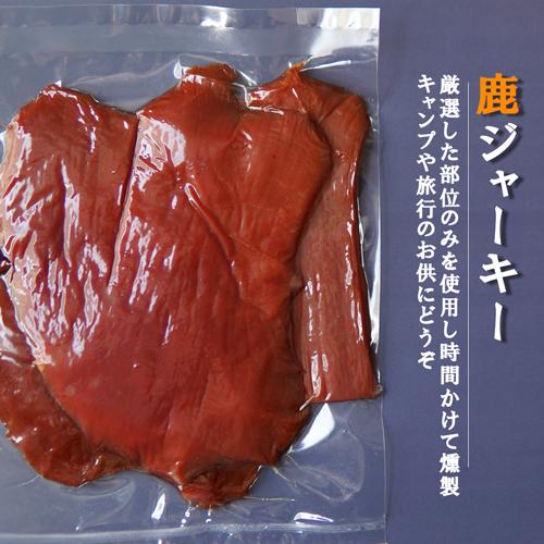 鹿ジャーキー【5000円以上のご注文で送料無料】