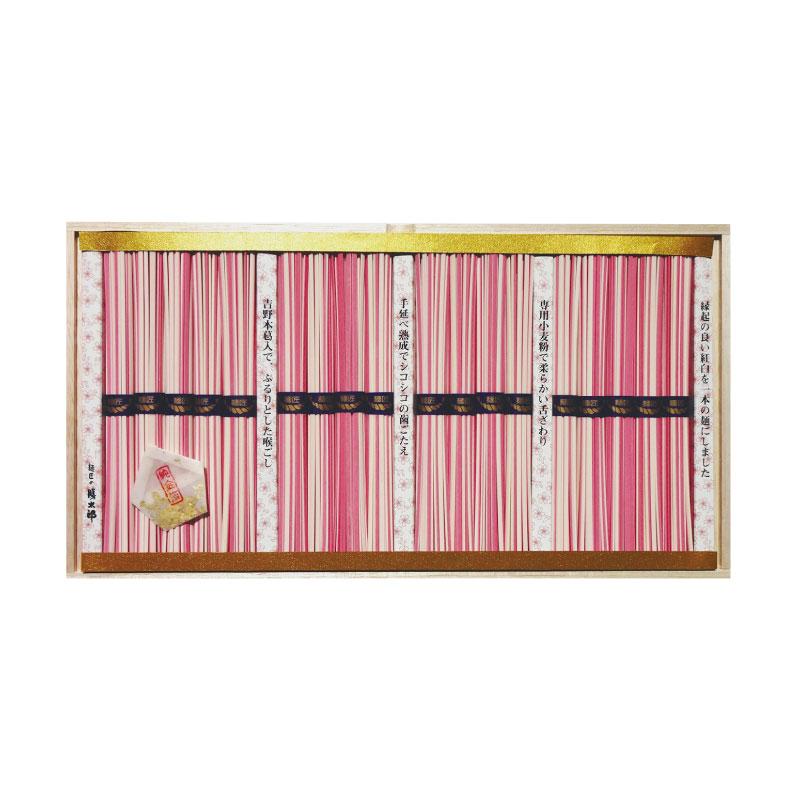 〈麺匠の勝太郎〉手延べ紅白うどん(純金箔付)木箱/手延べ紅白うどん(50g×18束)900g・木箱