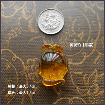 琥珀ネックレス W5132 「茶器」  36〜95�調節可能 送料無料