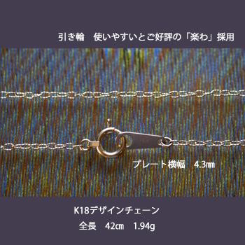 K18チェーン W5118 送料無料