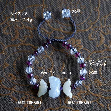 翡翠ピーショーブレスレット 中国結び 富と健康のお守り リング用サイズ 小粒天然石 W5045 Sサイズ 送料無料