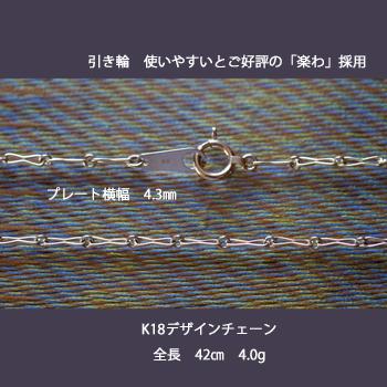 K18チェーン W5119 送料無料