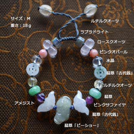 翡翠ピーショーブレスレット 中国結び 富と健康のお守り リング用サイズ 小粒天然石 W5046 Mサイズ 送料無料