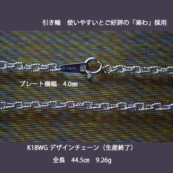 K18WGチェーン W4936 送料無料