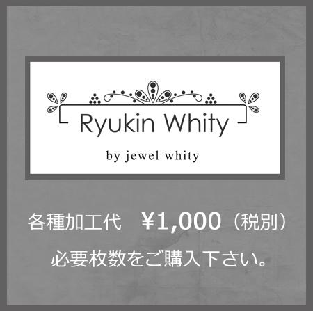各種加工代 (一枚1000円+税) サイズ調整 糸替え リフォームetc