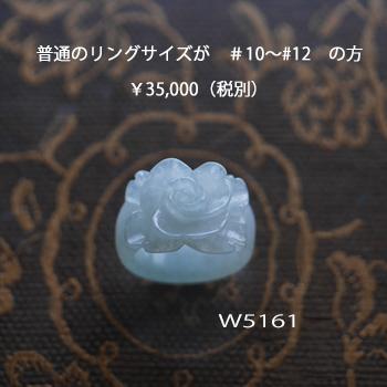翡翠くり抜きリング 翡翠リング サイズM W5161 送料無料