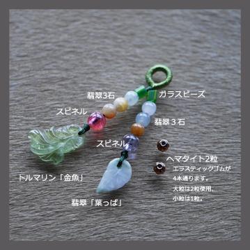 ブレスレット用フリンジ グリーントルマリン製金魚 W5063-E 送料無料(スマートレター)
