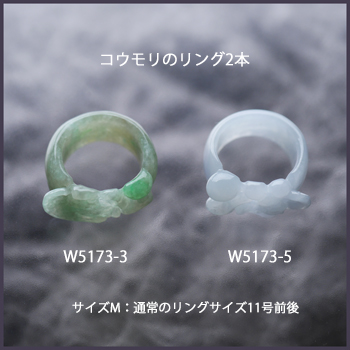 翡翠くり抜きリング 翡翠リング サイズM W5173−5 【コウモリ】 送料無料