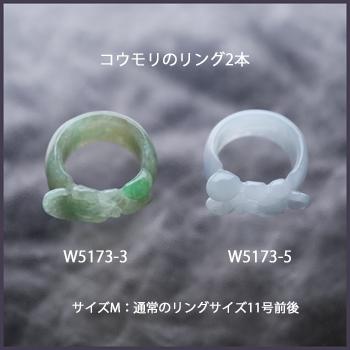 翡翠くり抜きリング 翡翠リング サイズM W5173−3 【コウモリ】 送料無料