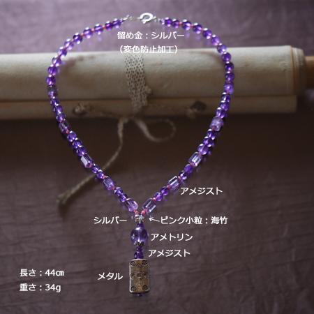 アメジストネックレス オリジナルデザイン 手作り一点物  宝石専門店が作る天然石ネックレス 上質 大人仕様 W6006 送料無料(レターパック+)