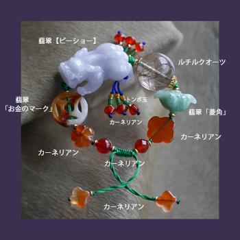 翡翠ピーショーブレスレット 中国結び 翡翠 W5215 S〜Mサイズ 送料無料