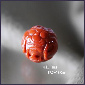 南紅の龍 ブレスレット W5228 Mサイズ 送料無料