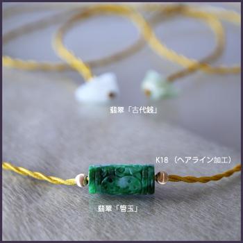 翡翠管玉ネックレス W5250 フリーサイズ 一点物 送料無料