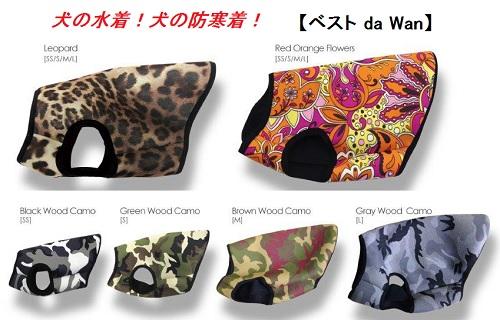 【vest da wan】<br>犬の水着!防寒着!