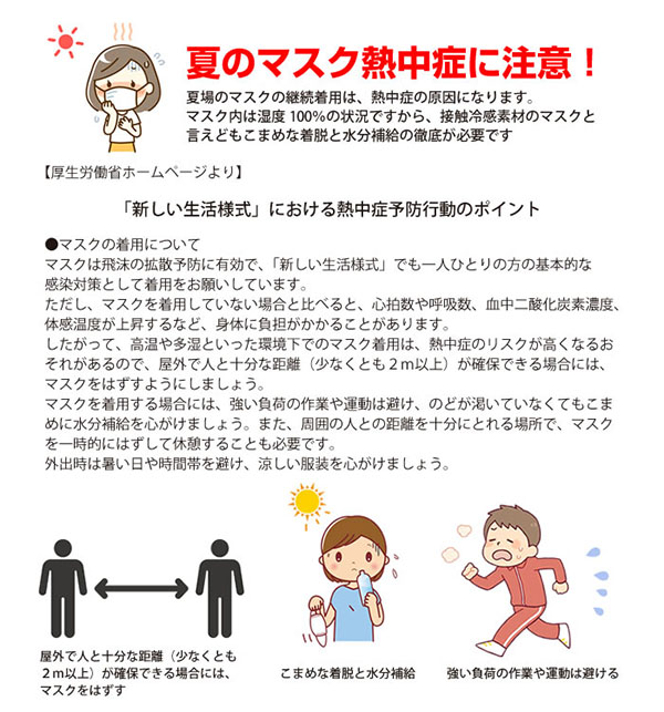 Ryuna ひんやり 接触冷感 濡れマスク「WATER COOLING MASK」 5カラー展開