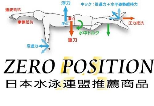 [送料無料]ゼロポジション・プロフェッショナル 魔法の水着 浮く水着 カラー:メタル TBS:ものづくり日本の奇跡で紹介された、水中での抵抗を最小限に抑えるボディバランス作りをサポートする練習用水着、体にフィットする3D裁断加工