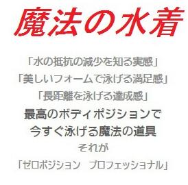 [送料無料]ゼロポジション・プロフェッショナル・ジュニア 魔法の水着 浮く水着 TBS:ものづくり日本の奇跡で紹介された、水中での抵抗を最小限に抑えるボディバランス作りをサポートする練習用水着、体にフィットする3D裁断加工