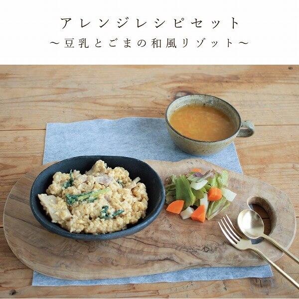 アレンジレシピセット〜豆乳とごまの和風リゾット〜