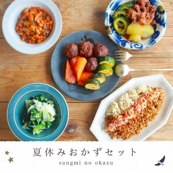 実身美のおかずセット☆10月(炊き立て玄米付き)