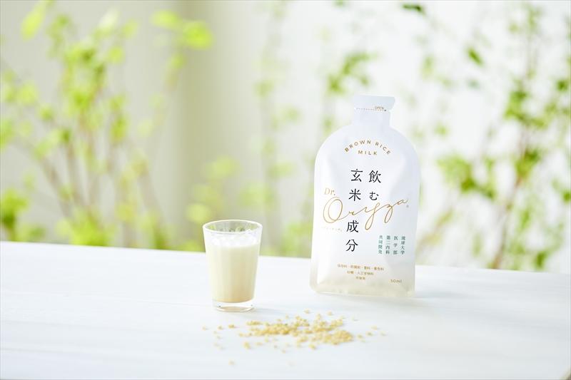 【初回限定】10個+5個プレゼント 飲む玄米成分 ドクターオリザ【送料無料】