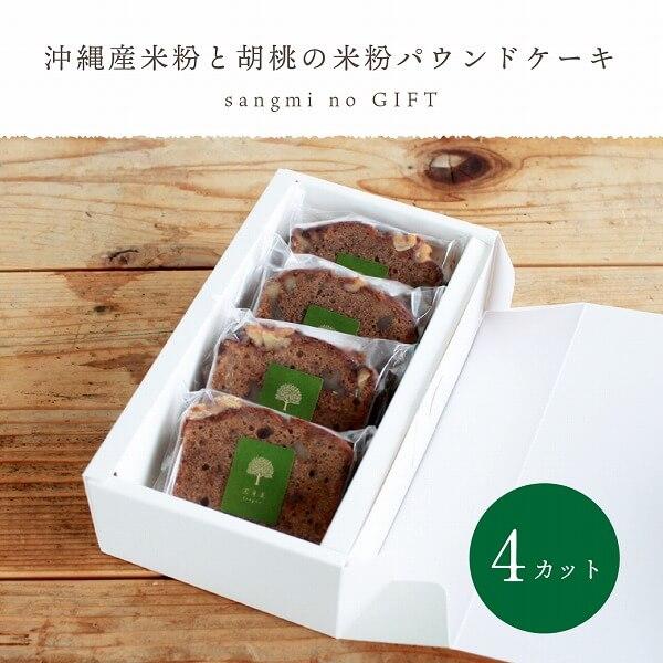 沖縄産黒糖と胡桃の米粉パウンドケーキ(4カット)箱入り