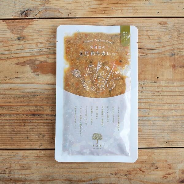 実身美のこだわりカレー&炊き立て玄米〜澤孝カレー〜(4食分)
