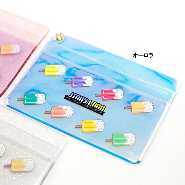 PVCパスケース(横型) オーロラ・ラメ生地(グリッター、ボールチェーンオプション追加可能)