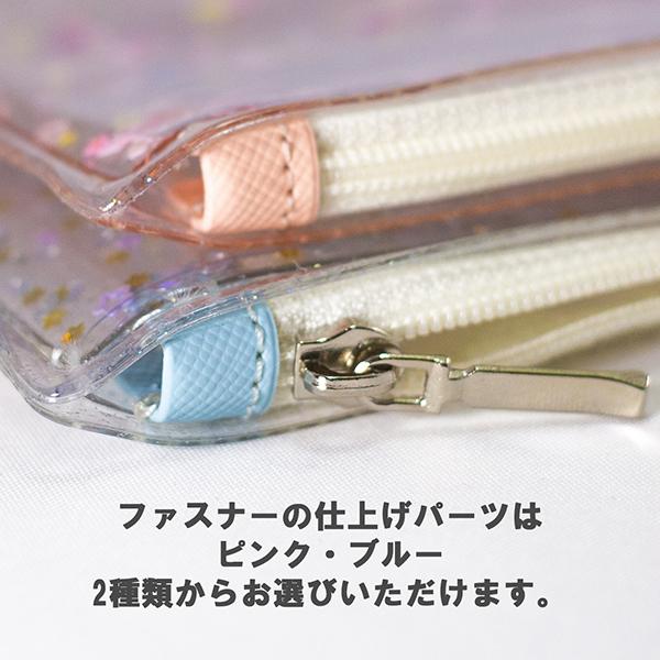 PVCファスナーポーチ(グリッター追加可能/オーロラ・ラメ生地)